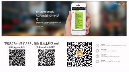 如何添加RCFans微信公众账号
