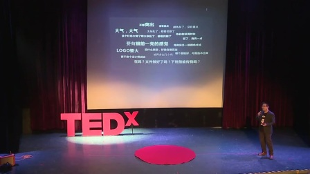 设计师的日常:佟羽@TEDxYouth@UCIC