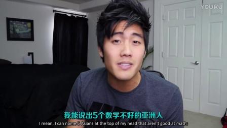 【RyanHiga】林书豪友情客串 针对亚洲人的刻板印象 @柚子木字幕组