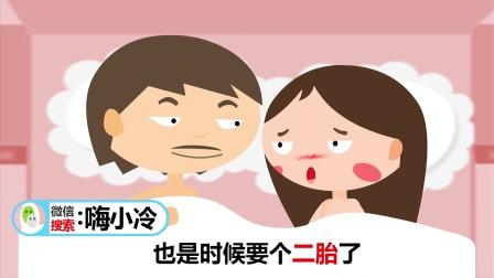 《嗨小冷》第七季:什么姿势容易怀孕? 125.mp4