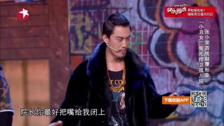 第01期:郭麒麟曝亲爹绯闻认新妈 文松爆笑打劫PK宋小宝 170108