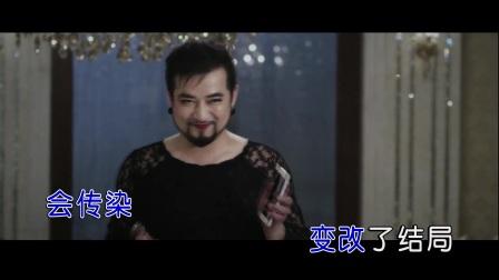 艾伦+王嘉诚+佐依-病毒流感(原版) 红日蓝月KTV推介