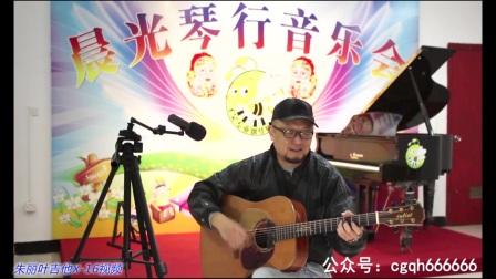陈肖珲《凡人潇洒走一回》朱丽叶指弹吉他弹唱