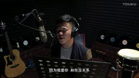 天若录音《方圆几里》演唱:戴方涛