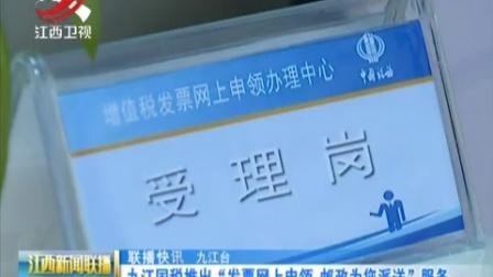 """九江国税推出""""发票网上申领 邮政为您派送""""服务 170325"""