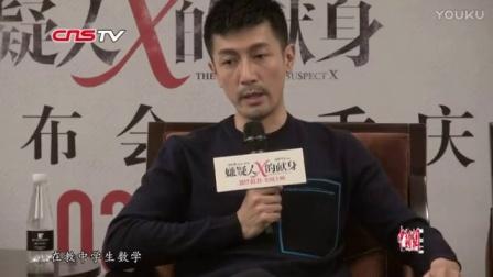 """《嫌疑人X的献身》来渝 张鲁一邓恩熙吐槽导演""""凶"""""""