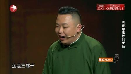 郭麒麟、阎鹤祥《诗词大会》 欢乐喜剧人第三季 20170326 高清版
