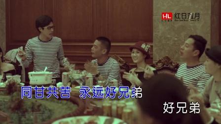 王友良+长晓+文领+基地小虎-致兄弟(原版)红日蓝月KTV推介