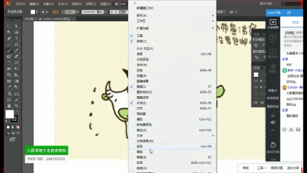 AI教程:绘制清新的卡通奶牛(上)illustrator教程