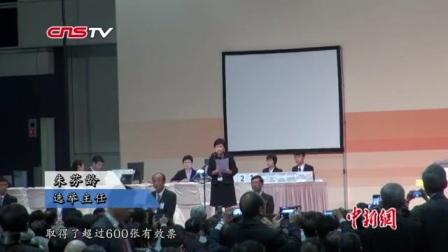 林郑月娥以777票当选香港特区第五任行政长官人选