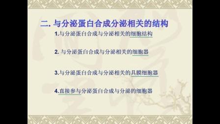 《分泌蛋白的合成和分泌》高一生物-渭南高級中學-王永俠-陜西省首屆微課大賽