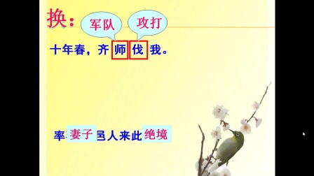 《高考文言文專題復習——文言文翻譯》高三語文復習-榆林市一中-李文娜-陜西省首屆微課大賽