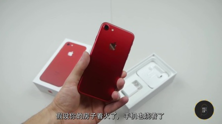 【iMobile汉化No.458】红色iPhone 7能防火?实验告诉你事实.mp4