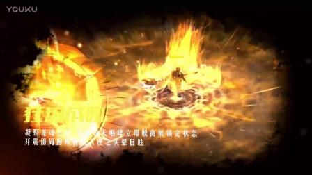 【暗黑龙骑】酷炫神技大曝光!《魔域》神界即将觉醒.mp4