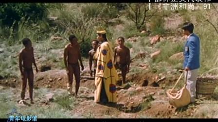 160部港片巡礼82-《非洲和尚》:东方道士来到非洲