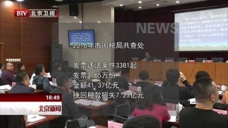 2016年市国税局查处发票违法案件3381起 北京新闻 170327