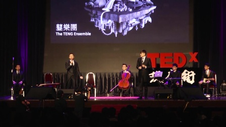 追溯 • 兒歌 |  鼟樂團 The Teng Ensemble | TEDxPetalingStreet