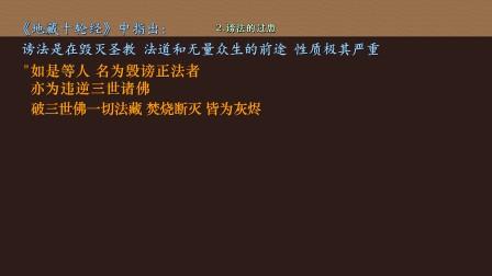 新版广论道前基础C10【简体】