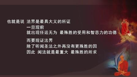 新版广论道前基础C12【简体】
