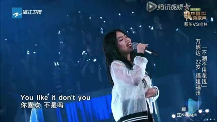 万妮达 - Dirty Mind + 不潮不用花钱 (Live)_d0021gq6as6_2_0 [mqms]