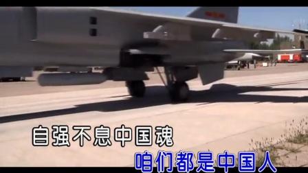 马艺航-中华精神-咱们都是中国人 美洋之星 红日蓝月KTV推介