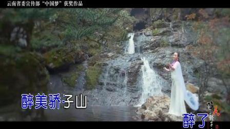 何佳-醉美轿子山(原版)红日蓝月KTV推介