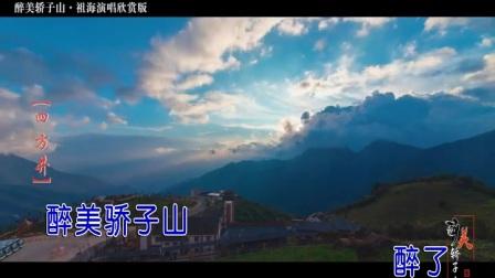 祖海-醉美轿子山(原版)红日蓝月KTV推介