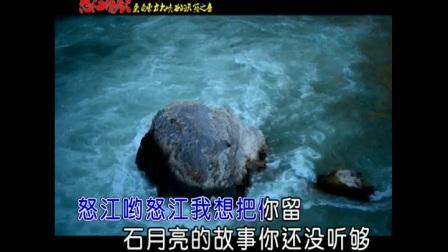 阿娜思语-怒江情歌(原版)红日蓝月KTV推介