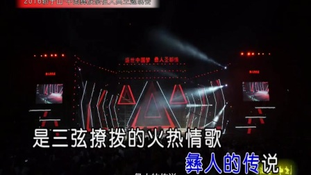 高洪章-彝人传说(现场版)红日蓝月KTV推介