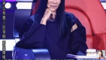 第二季《中国新歌声》公布第三位导师 那英留任pk周杰伦陈奕迅,张悠雨娱乐在线