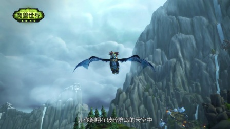 魔兽世界7.2版本生存指南
