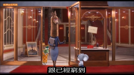 【谷阿莫】5分鐘看完2016老鼠害你的動畫電影《欢乐好声音 Sing》