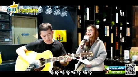 [j小调梦剧场]《嘀嗒》 吉它弹唱 教学 示范 教程  钢琴演奏 Yolanda&jack(雅颖 王璞)