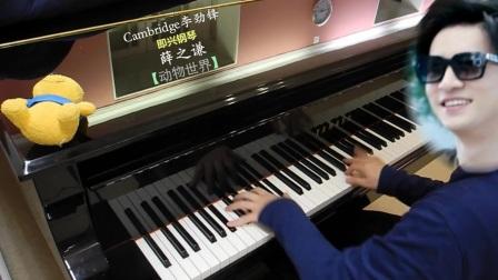薛之谦【动物世界】钢琴版 全_tan8.com