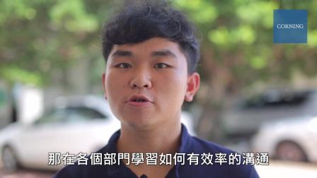 2016台湾康宁暑期实习生项目