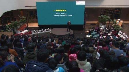 TEDxKids@Xueyuanlu   李象益 【如何做一个有创造力的人】.mov