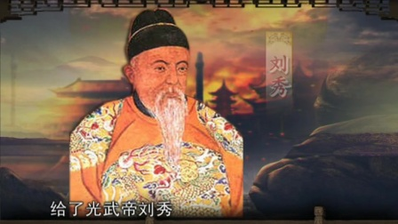 刘秀收服赤眉平定一方之乱——腾飞五千年之悠悠两汉