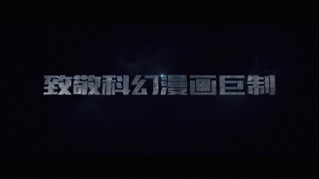 颠覆科幻认知!《星际特工:千星之城》先导预告震撼发布