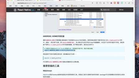 1.4 macOS Android环境搭建