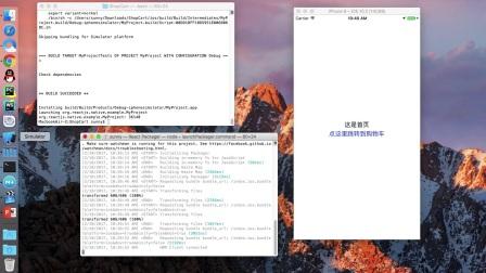 1.3 iOS模拟器的使用和注意事项.mp4