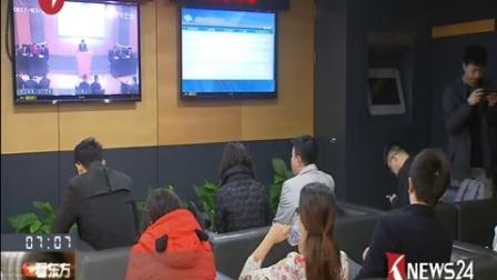 """上海:松江宅地拍卖 半数竞拍人因""""差钱""""被取消资格 170330"""