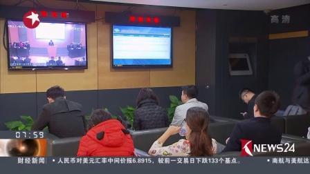 """看东方20170330上海:松江一幅宅地拍卖 半数竞拍人因""""差钱""""被取消资格 高清"""