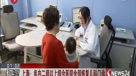 上海:年内二级以上综合医院全部恢复儿科门诊 看东方 170330