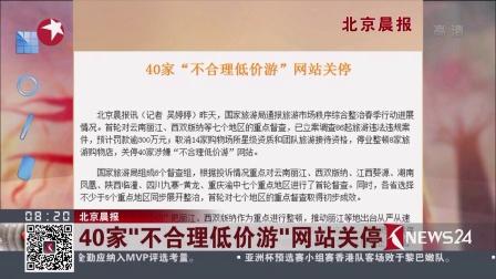 """看东方20170330北京晨报 40家""""不合理低价游""""网站关停 高清"""
