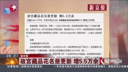 看东方20170330新京报 故宫藏品花名册更新 增5.5万余 高清