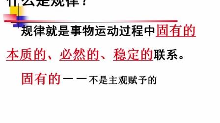 《规律的概念》高二政治-司马迁中学-闫春玲-陕西省首届微课大赛