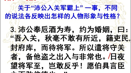 《鴻門宴》之語言美》人教版高一語文-延安市實驗中學-聶貴軍-陜西省首屆微課大賽