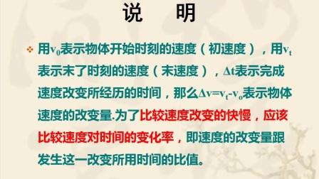 《加速度定義》人教版高三物理-長武縣中學-王華-陜西省首屆微課大賽