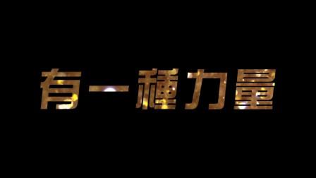 南征北战《生来倔强》30s概念版MV预告