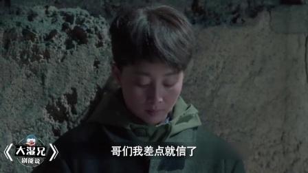大湿兄剧能说 2017:第17集